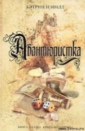 "Книга ""Авантюристка, автор Нэвилл Кэтрин - BooksFinder.ru"