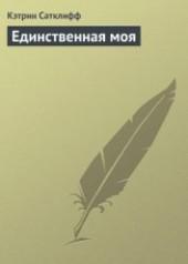 """Книга """"Единственная моя, автор Сатклифф Кэтрин - BooksFinder.ru"""