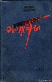 "Книга ""Прощай ринг, автор Семенихин Геннадий Александрович - BooksFinder.ru"