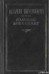 """Книга """"Что за горизонтом?, автор Шевцов Иван - BooksFinder.ru"""