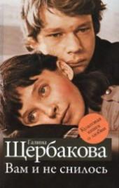 """Книга """"Вам и не снилось, автор Щербакова Галина Николаевна - BooksFinder.ru"""