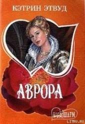 """Книга """"Аврора, автор Этвуд Кэтрин - BooksFinder.ru"""
