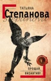 """Книга """"Прощай, Византия!, автор Степанова Татьяна Юрьевна - BooksFinder.ru"""