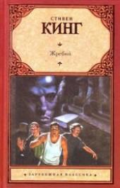 """Книга """"Жребий Иерусалима, автор Кинг Стивен - BooksFinder.ru"""