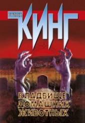"""Книга """"Кладбище домашних животных (другой перевод), автор Кинг Стивен - BooksFinder.ru"""