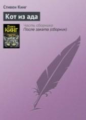 """Книга """"Кот из ада, автор Кинг Стивен - BooksFinder.ru"""