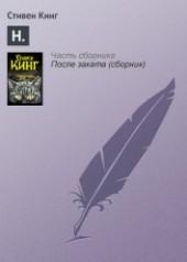 """Книга """"Н., автор Кинг Стивен - BooksFinder.ru"""