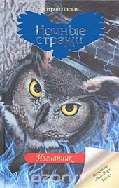 """Книга """"Изгнанник, автор Ласки Кэтрин - BooksFinder.ru"""