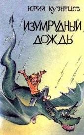 """Книга """"Изумрудный дождь, автор Кузнецов Юрий Николаевич - BooksFinder.ru"""