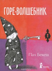 "Книга ""Горе-волшебник, автор Бекеш Пал - BooksFinder.ru"