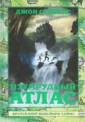 """Книга """"Изумрудный атлас, автор Стивенс Джон - BooksFinder.ru"""