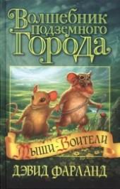 """Книга """"Волшебник Подземного города, автор Фарланд Дэвид - BooksFinder.ru"""