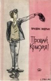 """Книга """"Прощай, крысуля!, автор Эндрью Пруденс - BooksFinder.ru"""