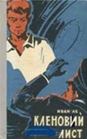 "Книга ""Кленовий лист, автор Ле Иван - BooksFinder.ru"