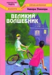 "Книга ""Великий Волшебник, автор Паккард Эдвард - BooksFinder.ru"