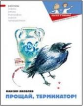 """Книга """"Прощай, Терминатор!, автор Яковлев Максим - BooksFinder.ru"""