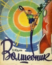 """Книга """"Волшебник, автор Юдин Павел Федорович - BooksFinder.ru"""