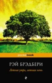 """Книга """"Летнее утро, летняя ночь, автор Рэй Дуглас Брэдбери - BooksFinder.ru"""
