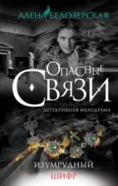"""Книга """"Изумрудный шифр, автор Белозерская Алена - BooksFinder.ru"""