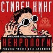 """Книга """"Некрологи, автор Кинг Стивен - BooksFinder.ru"""