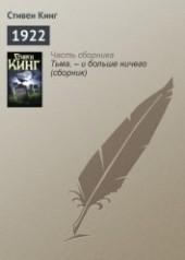 """Книга """"1922, автор Кинг Стивен - BooksFinder.ru"""