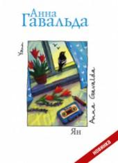 """Книга """"Ян, автор Гавальда Анна - BooksFinder.ru"""