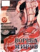 """Книга """"Журнал Борьба Миров № 3 1924<br />(Журнал приключений), автор авторов Коллектив - BooksFinder.ru"""