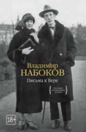 """Книга """"Письма к Вере, автор Набоков Владимир - BooksFinder.ru"""