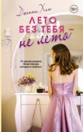 """Книга """"Лето без тебя – не лето, автор Хан Дженни - BooksFinder.ru"""