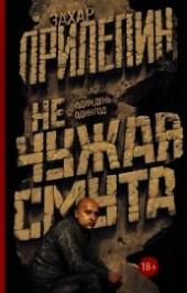 """Книга """"Не чужая смута. Один день – один год (сборник), автор Захар Прилепин - BooksFinder.ru"""