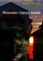 """Книга """"Кошмары города кошек. Кошмар второй: Призрак города кошек, автор Буторин Андрей Русланович - BooksFinder.ru"""