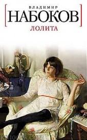 "Книга ""Лолита, автор Владимир Набоков - BooksFinder.ru"
