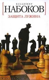 """Книга """"Защита Лужина, автор Владимир Набоков - BooksFinder.ru"""