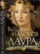 """Книга """"Лаура и ее оригинал, автор Владимир Набоков - BooksFinder.ru"""