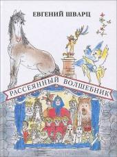 """Книга """"Рассеянный волшебник, автор Евгений Шварц - BooksFinder.ru"""