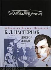 """Книга """"Доктор Живаго, автор Борис Леонидович Пастернак - BooksFinder.ru"""