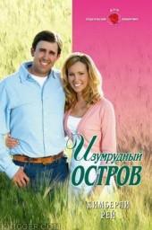 """Книга """"Изумрудный остров, автор Кимберли Рей - BooksFinder.ru"""