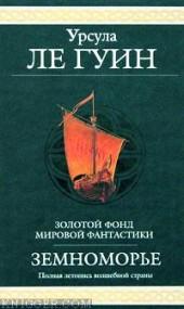 """Книга """"Волшебник Земноморья, автор Урсула Ле Гуин - BooksFinder.ru"""