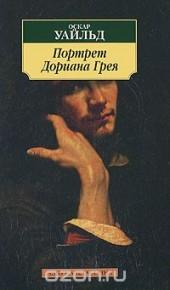 """Книга """"Портрет Дориана Грея, автор Оскар Уайльд - BooksFinder.ru"""