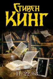"""Книга """"11/22/63, автор Стивен Кинг - BooksFinder.ru"""