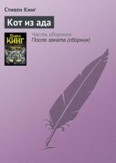 """Книга """"Кот из ада, автор Стивен Кинг - BooksFinder.ru"""