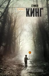 """Книга """"Оно, автор Стивен Кинг - BooksFinder.ru"""