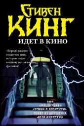 """Книга """"Стивен Кинг идёт в кино (сборник), автор Стивен Кинг - BooksFinder.ru"""