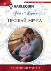 """Книга """"Прощай, мечта, автор Морган Рэй - BooksFinder.ru"""