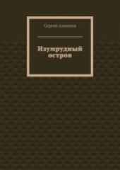 """Книга """"Изумрудный остров, автор Сергей Трофимович Алексеев - BooksFinder.ru"""