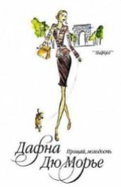 """Книга """"Прощай, молодость, автор дю Морье Дафна - BooksFinder.ru"""