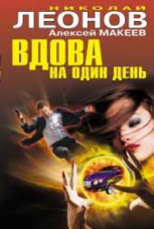 """Книга """"Вдова на один день, автор Николай Иванович Леонов - BooksFinder.ru"""