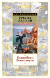 "Книга ""Волшебник Земноморья: Волшебник Земноморья. Гробницы Атуана. На последнем берегу, автор Урсула Ле Гуин - BooksFinder.ru"