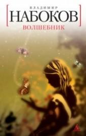 """Книга """"Волшебник, автор Владимир Набоков - BooksFinder.ru"""