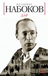 "Книга ""Дар, автор Владимир Набоков - BooksFinder.ru"